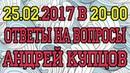 А.Купцов Программа КПРФ - ЛОЖЬ. Ответы на вопросы. 25.02. в 20-00