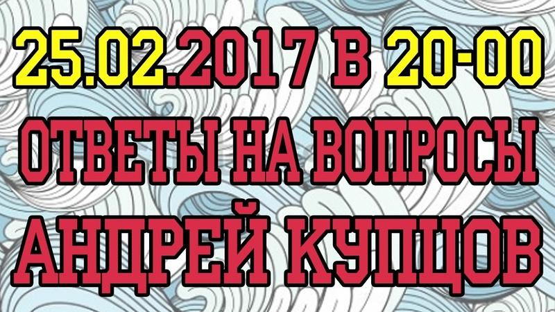 [А.Купцов] Программа КПРФ - ЛОЖЬ. Ответы на вопросы. (25.02. в 20-00)