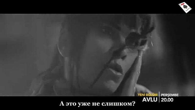 25-1 (субтитры) (Двор   Avlu)