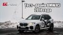 Тест драйв BMW X5 2018 G05 в Москве БМВ Х5 249лс и БМВ Х5 340лс в нашем ролике