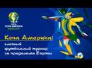 Копа Америка главный футбольный турнир за пределами Европы