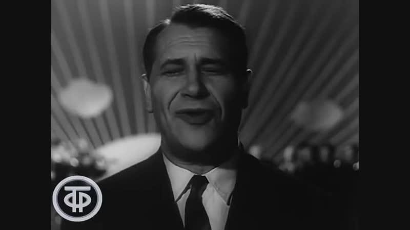"""Марк Бернес _""""Я люблю тебя, жизнь_"""" (1962)"""