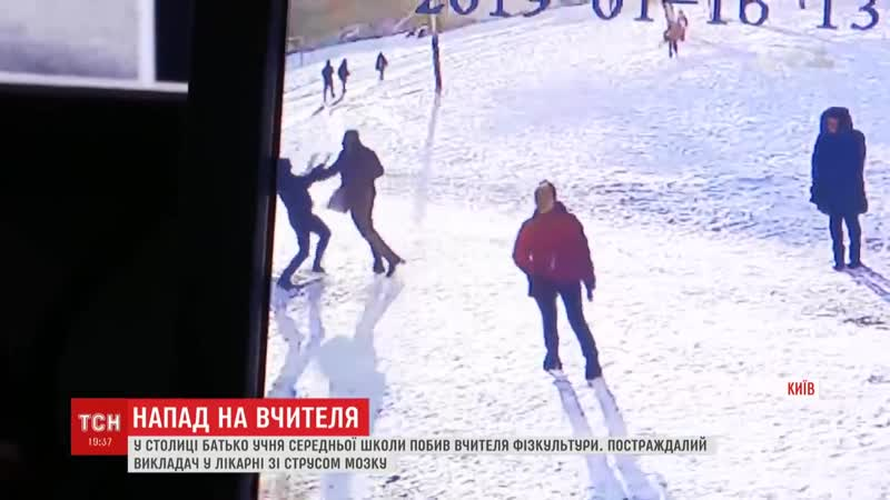 Чёрный пояс не помог_ В Киеве отец школьника избил физрука и грозил отрезать ему