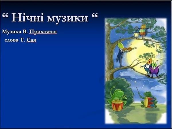 Нічні музики (мінус зі словами)Музика В. Прихожая , слова Т. Сая