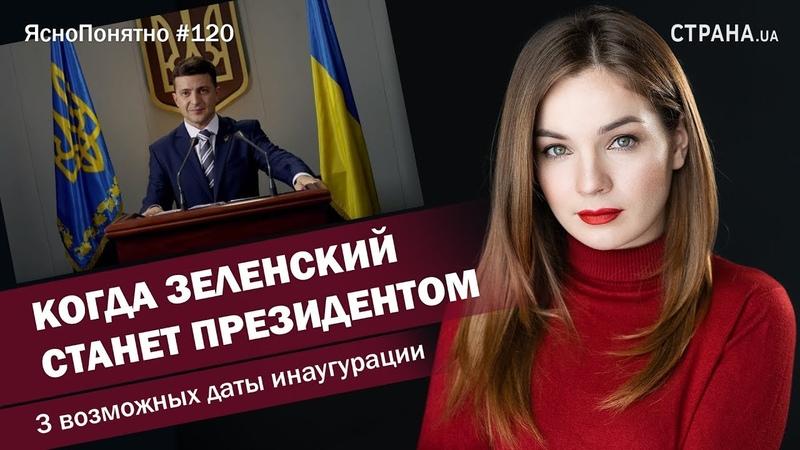 Когда Зеленский станет президентом. 3 возможных даты инаугурации ЯсноПонятно 120 by Олеся Медведева