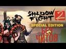 Shadow Fight 2 Special Edition - ПРОХОЖУ ВСЮ ИГРУ 1