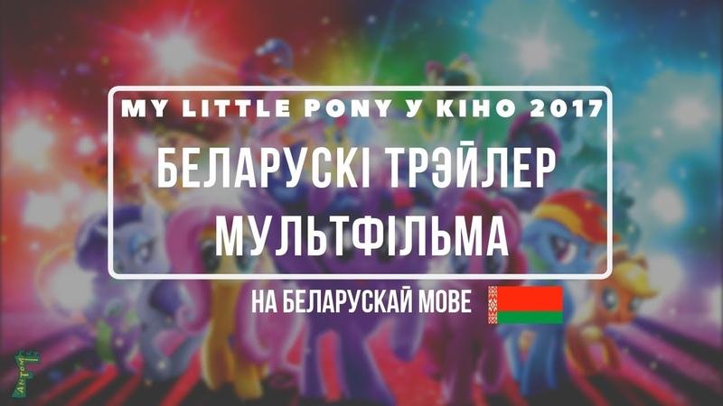 [BY] MY LITTLE PONY У КІНО 2017 [БЕЛАРУСКІ трэйлер мультфільма]