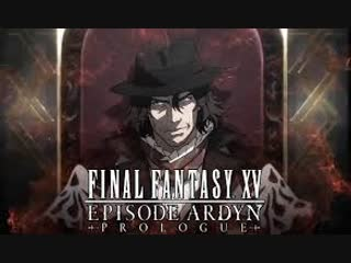 Final fantasy xv episode ardyn - prologue ps4
