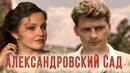 АЛЕКСАНДРОВСКИЙ САД Серия 1 Детектив