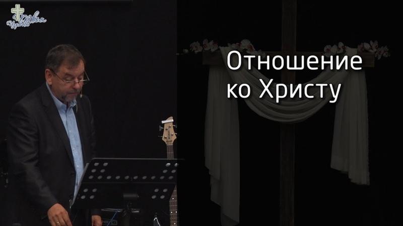 Отношение ко Христу | Леонид Викторович Картавенко | Твоя Церковь, г. Москва, 16.09.2018