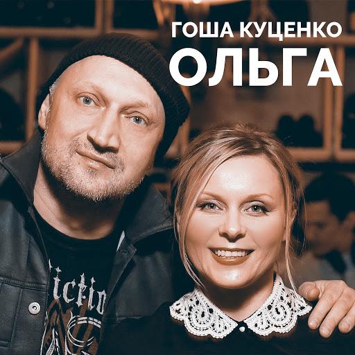 Гоша Куценко альбом Ольга
