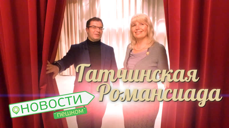 Новости пешком. Гатчинская Романсиада