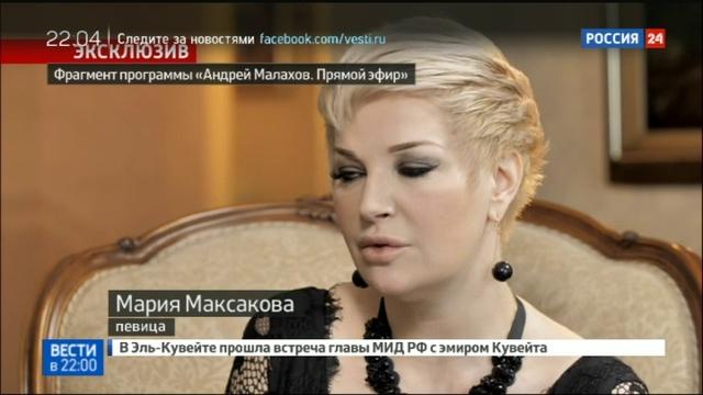 Новости на Россия 24 Максакова и Малахов первое интервью российскому телеканалу