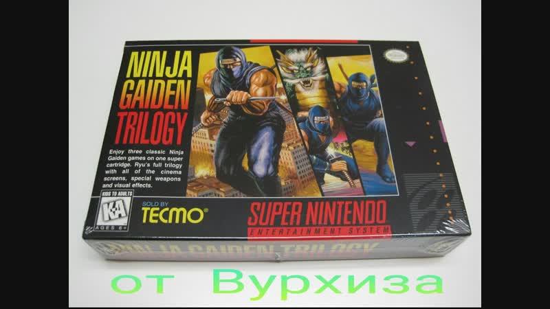 Ninja Gaiden Trilogy Super Nintendo - от Вурхиза
