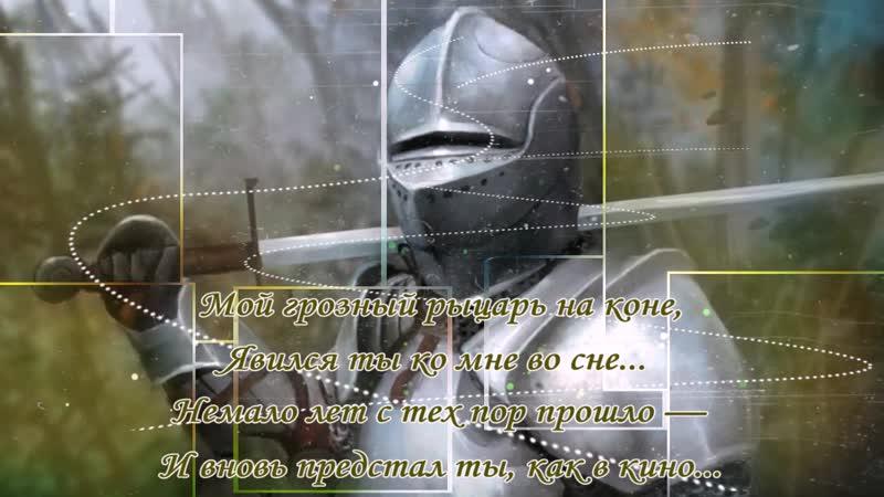 Рыцари...