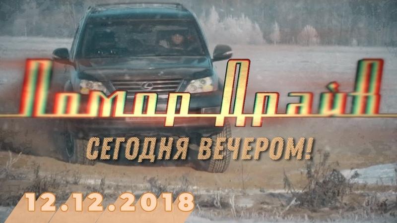 Анонс Помор Драйва на 12.12.2018