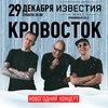 Кровосток | 29.12 | Известия Hall