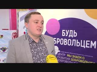 """""""Эстафета добра"""" День волонтёра"""