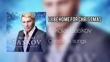 Nikolai Baskov- III Be Home for Christmas ( Album Christmas songs 2018)