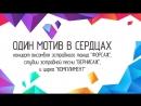 21 октября в 15.00 Концерт «Один мотив в сердцах»