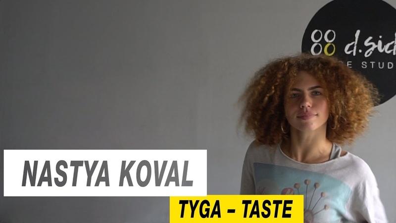 Tyga - Taste | Choreography by Nastya Koval | D.Side Dance Studio