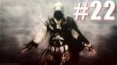Assassin's Creed II часть 22 Сжечь неверных