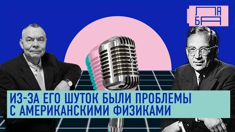 Космолог Сергей Шандарин оживляет Георгия Гамова — подкаст