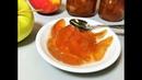 Яблочное Варенье ЯНТАРНЫЕ ДОЛЬКИ Не разочаруетесь Яблочное Повидло Apple Jam
