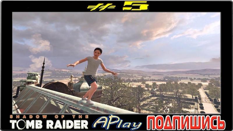 Shadow of the Tomb Raider ► Не детские игры ► Прохождение 5 [сложность: фатальная одержимость]