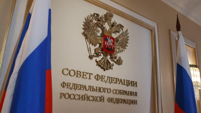 Ежегодное совещание Председателя Совета Федерации со статс секретарями