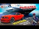 Mustang за 700$ ПЕРВЫЙ ВЫЕЗД В ГОРОД Рыбалка в Тихом Океане