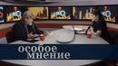 Константин Ремчуков / Особое мнение 25.03.19