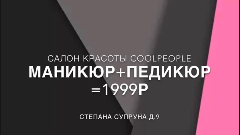 Маникюр и Педикюр 012019