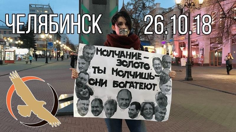 МОЛЧАНИЕ ЗОЛОТО Одиночный пикет 26 10 2018 Челябинск