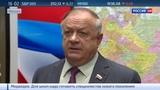 Новости на Россия 24 Думская комиссия по этике одобрила отзыв мандата у Ильи Пономарева