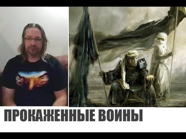 ПРОКАЖЕННЫЕ ВОИНЫ...Дмитрий Крюковский