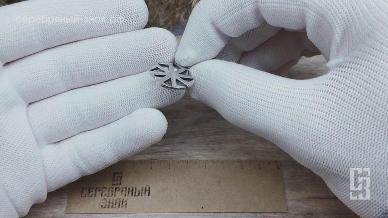 Оберег Коловрат маленький гладкий Серебро 925 Мастерская Серебряный Знак