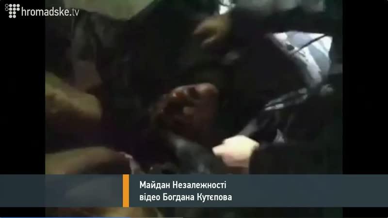 Киев 18 февраля ночь на 19 ое 2014 Майдановцы убивают беркутовца
