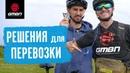 GMBN по-русски. Как Перевозить Всякое на Байке