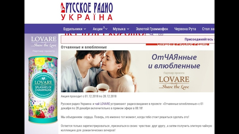Русское Радио | Акция ОтЧАЯнные и влюбленные | Прямой эфир от 10.12.18 | Партнер проекта LOVARE