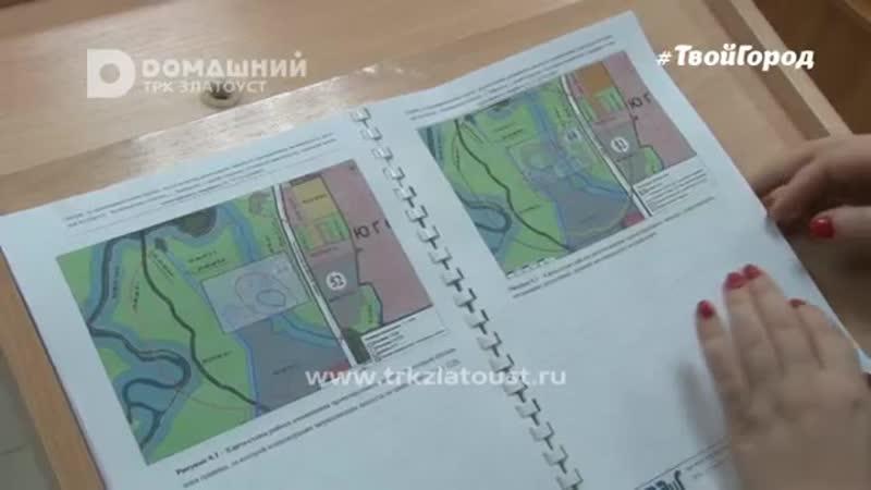 Златоустовцы подняли шум вокруг строительства кремниевого завода