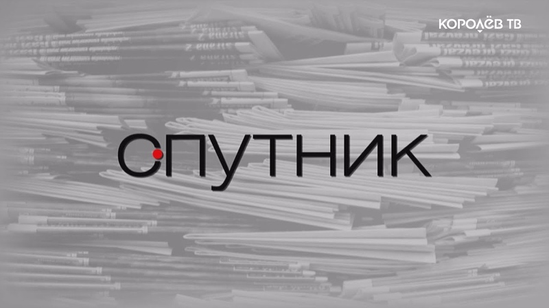 Анонс свежего номера Спутника от 24.01.2019