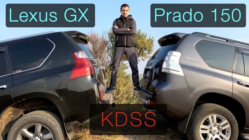 KDSS - Вот почему Toyota Prado и Lexus GX такие жесткие! Есть решение!