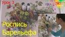 Барельеф своими руками Роспись Урок 3 Художник Наталья Боброва