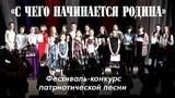 Фестиваль-конкурс патриотической песни