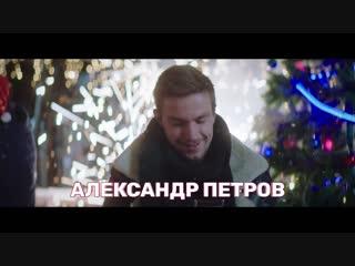 Ролик - Полицейский с рублевки (2019)