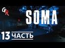 Soma прохождение на русском языке 13 Код от Омикрона