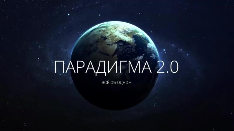 Аудиокнига Парадигма 2.0