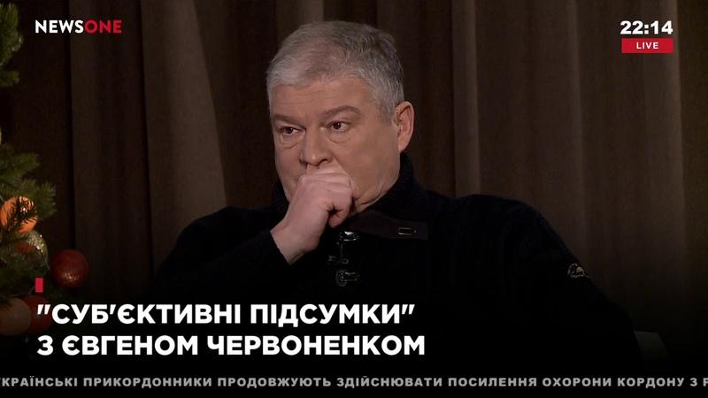 Червоненко: мир строит дороги вокруг Украины, превращая нас в серую зону 17.01.19