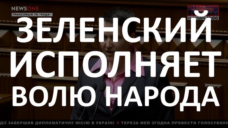 Савченко Зеленский не нарушает Конституцию Украины, он исполняет волю народа 22.05.19